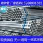 云南昆明大理剑川冷镀锌管-优质-直销-热镀管板管消防管大棚管