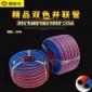 直销批发 8mm高压耐高温双色氧气乙炔管耐磨氧气带氧气线橡胶软管