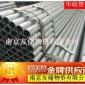 南京热镀锌钢管现货国强友发国标300克锌层可以配送江宁溧水浦口滁州